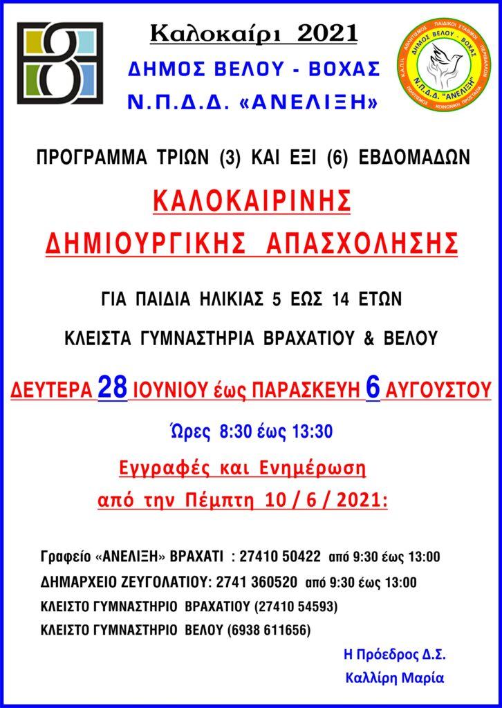This image has an empty alt attribute; its file name is ΔΗΜΙΟΥΡΓΙΚΗ-2021-726x1024.jpg